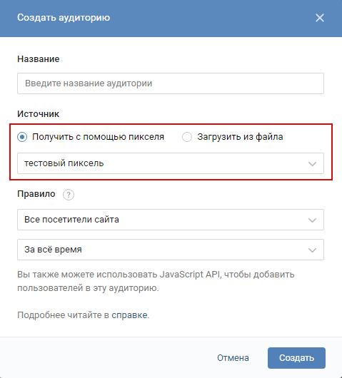 Пиксель ВКонтакте — создание аудитории по пикселю