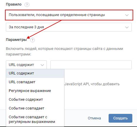 Пиксель ВКонтакте — параметры правила по посещению определенных страниц