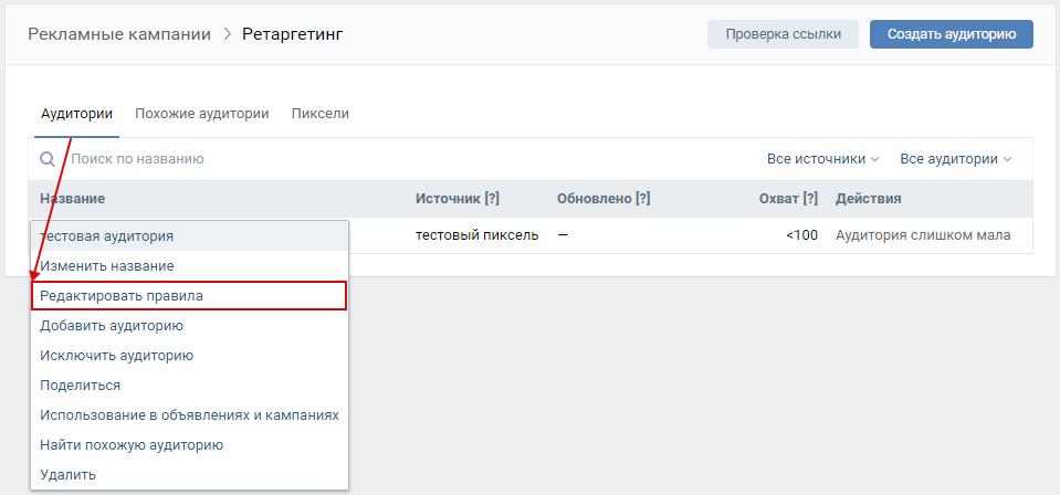 Пиксель ВКонтакте — редактирование правила