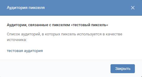 Пиксель ВКонтакте — аудитория пикселя