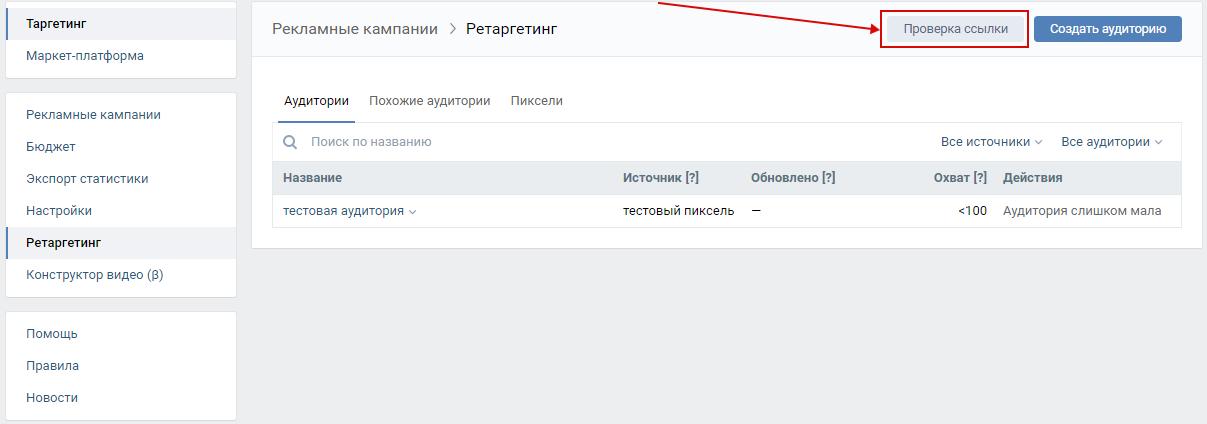 Пиксель ВКонтакте — функция проверки ссылки
