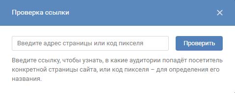 Пиксель ВКонтакте — проверка ссылки