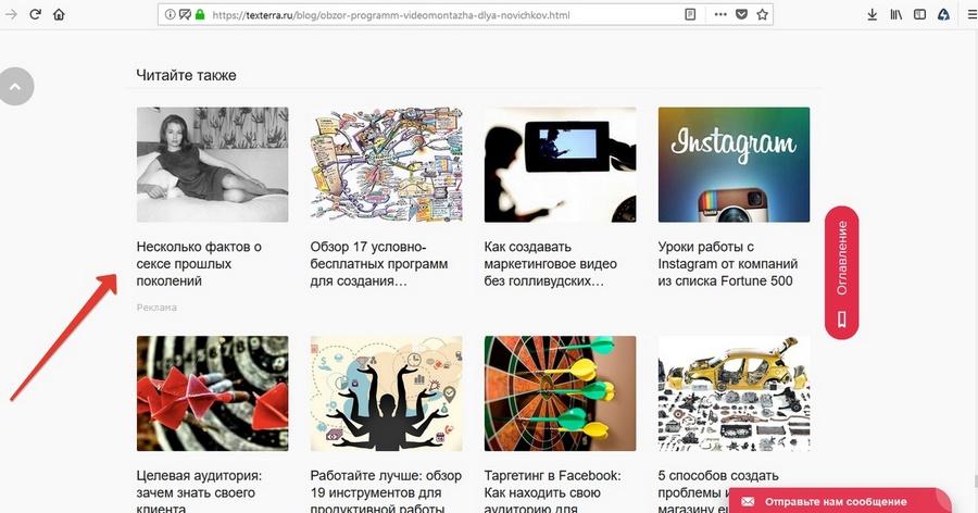 Программатик реклама – применение сервиса Relap в блоге TexTerra