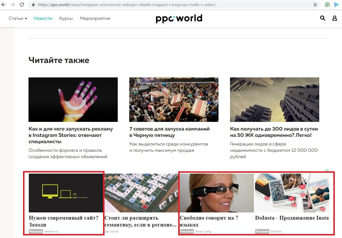 Программатик реклама – применение сервиса Relap в блоге ppc.world