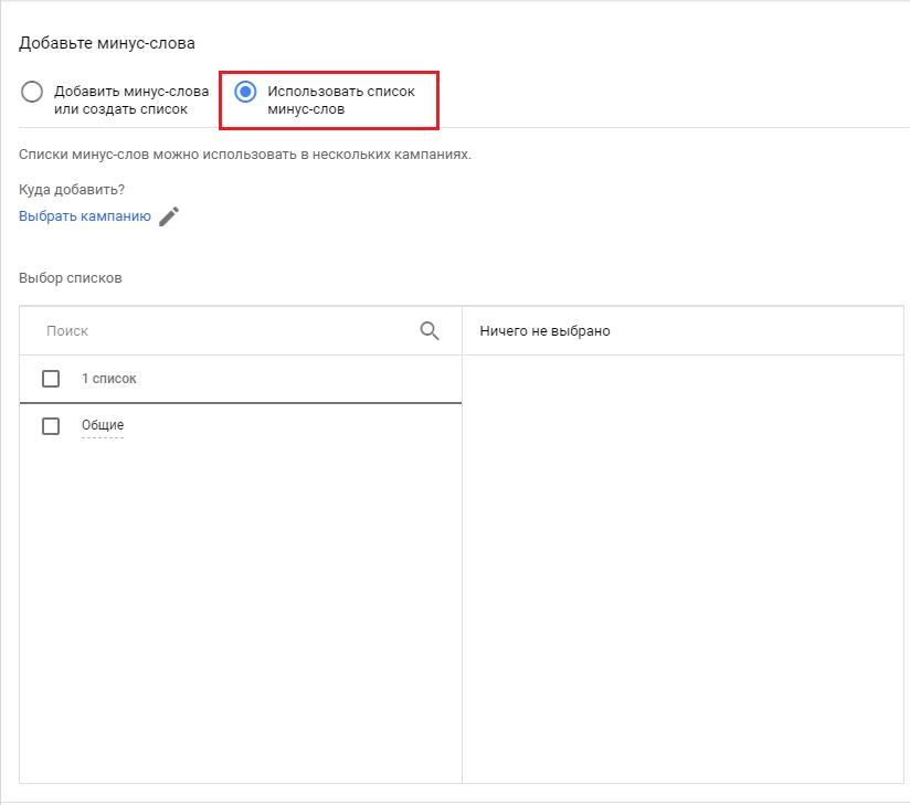 Минус-слова Google Ads – загрузка готового минус-списка