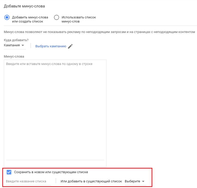 Минус-слова Google Ads – пополнение готового минус-списка