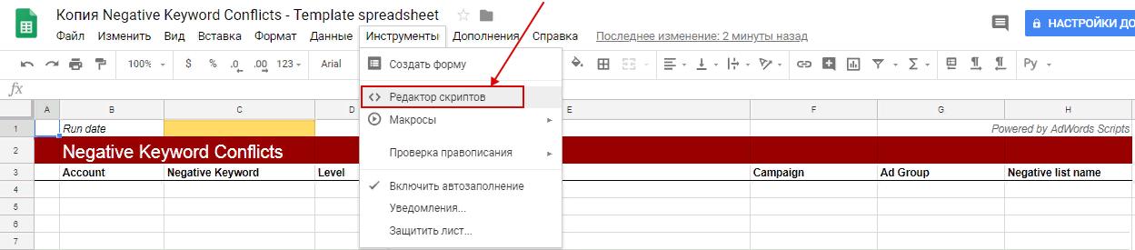 Минус-слова Google Ads – применение скрипта проверки конфликтов минус-слов