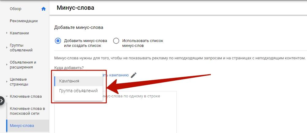 Минус-слова Google Ads – выбор уровня ключевика