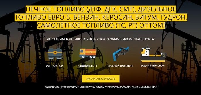 Кейс по продаже нефтепродуктов — первый экран исходника