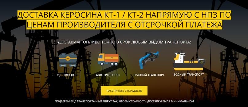 Кейс по продаже нефтепродуктов — подменяемый заголовок по продаже керосина