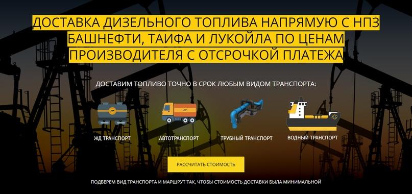 Кейс по продаже нефтепродуктов — подменяемый заголовок по продаже дизельного топлива