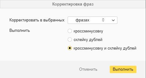 Дубли ключевых слов – режимы корректировки фраз в Директ Коммандере 3.16.0