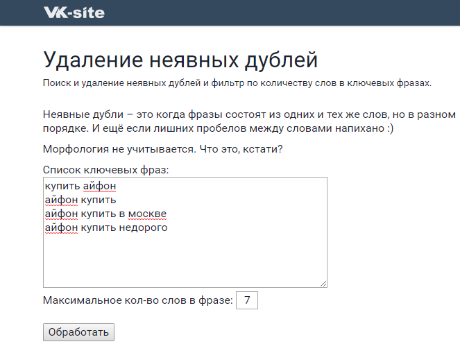 Дубли ключевых слов – добавление фраз в VK-site