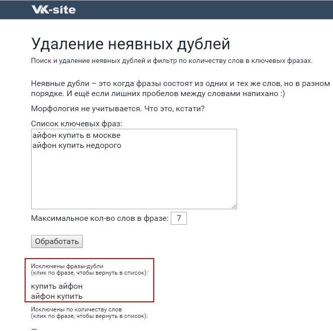 Дубли ключевых слов – удаление дублей в VK-site