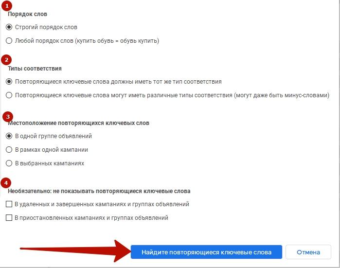 Дубли ключевых слов – критерии поиска повторов в редакторе Google Ads