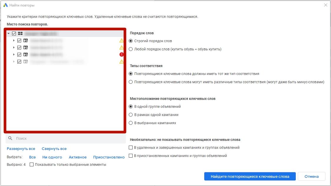 Дубли ключевых слов – место поиска повторов в редакторе Google Ads