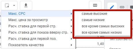 Дубли ключевых слов – настройка критериев повтора в редакторе Google Ads