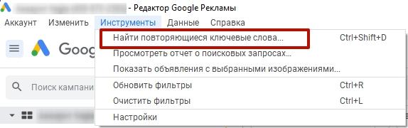 Дубли ключевых слов – поиск дублей в редакторе Google Ads