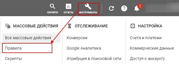 Автоматизированные правила Google Ads – список автоматизированных правил в аккаунте