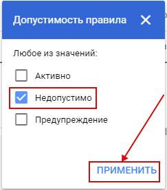 Автоматизированные правила Google Ads – фильтр по недопустимым правилам