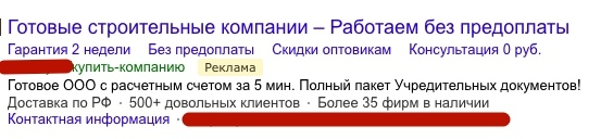 Кейс Гайдукова — объявление по строительным кампаниям