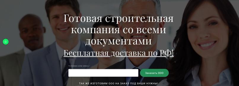 Кейс Гайдукова — заголовок посадочной страницы по строительным кампаниям