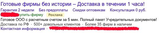 Кейс Гайдукова — объявление по фирмам без истории