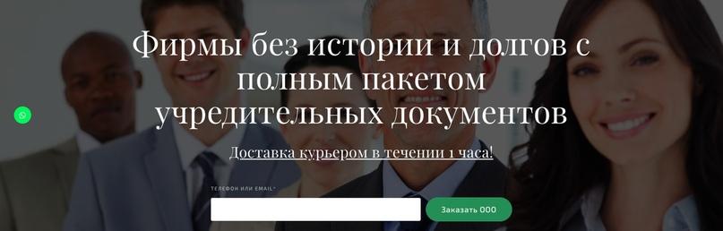 Кейс Гайдукова — заголовок посадочной страницы по фирмам без истории