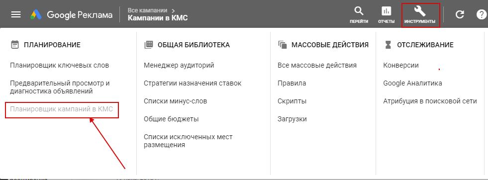 Планировщик КМС – планировщик КМС в новом интерфейсе