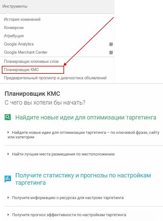 Планировщик КМС – планировщик КМС в старом интерфейсе