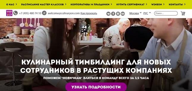 Кейс Culinarion – заголовок посадочной страницы под запросы по адаптации сотрудников