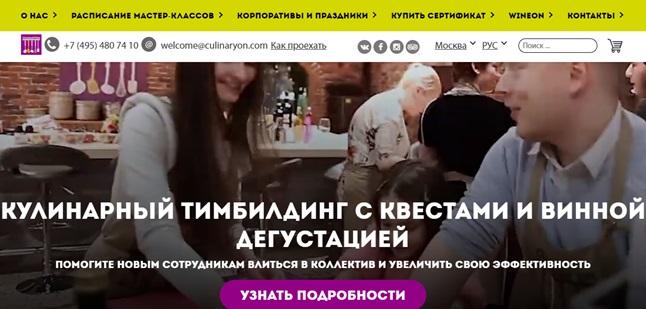 Кейс Culinarion – заголовок посадочной страницы под запросы по тимбилдингу