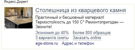 Кейс по продаже изделий из искусственного камня – пример объявления по общему запросу в РСЯ