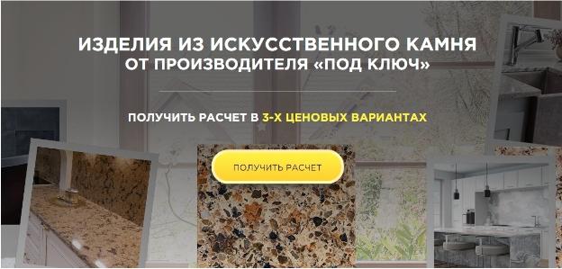 Кейс по продаже изделий из искусственного камня – оригинал первого экрана лендинга