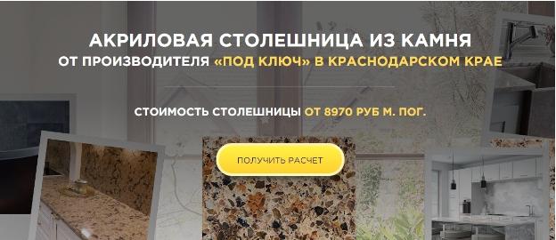 Кейс по продаже изделий из искусственного камня – второй пример подменяемых элементов на странице