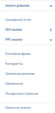 Инструменты контекстной рекламы – Serpstat, анализ доменов