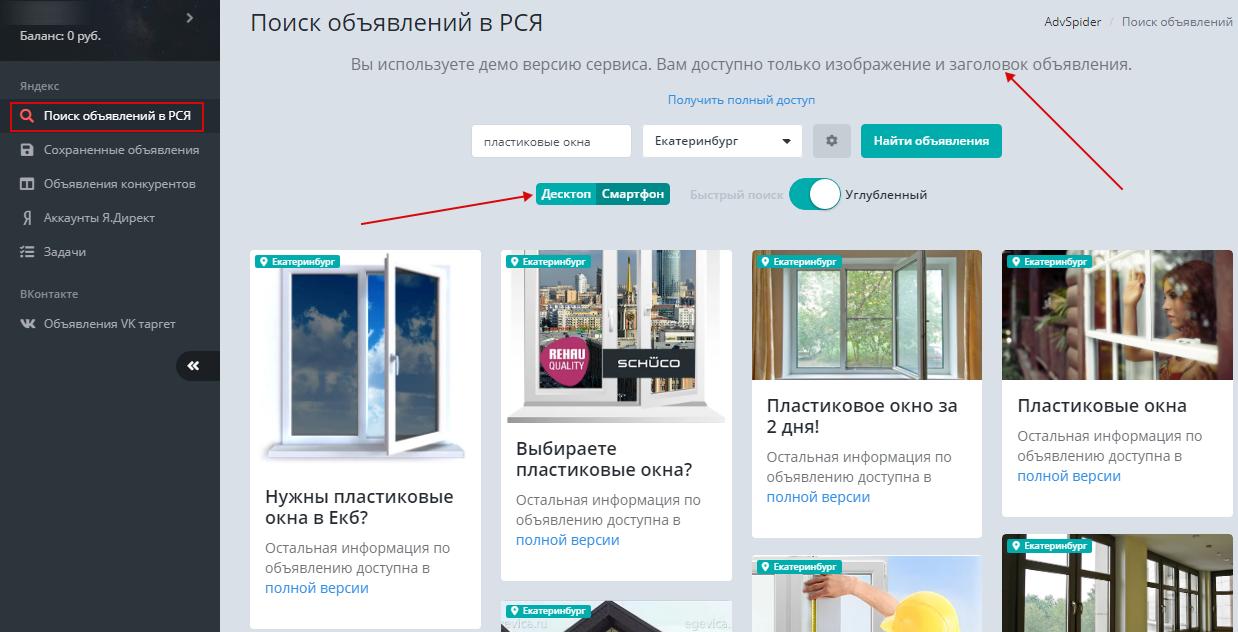 Инструменты контекстной рекламы – AdvSpider, поиск объявлений