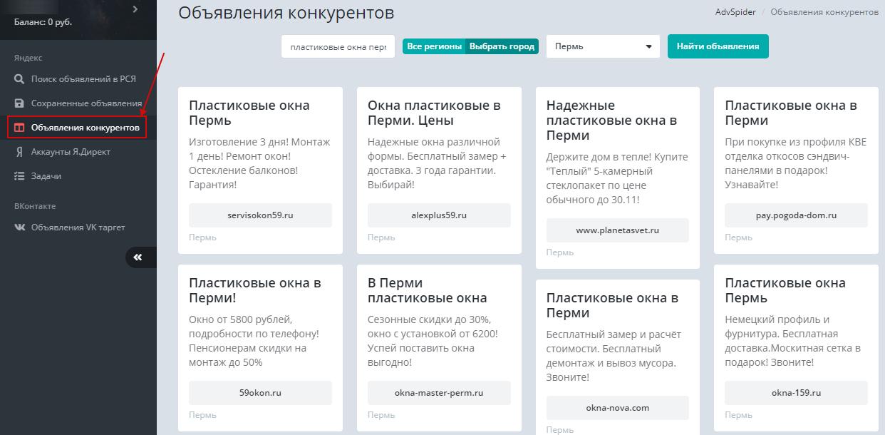 Инструменты контекстной рекламы – AdvSpider, объявления конкурентов