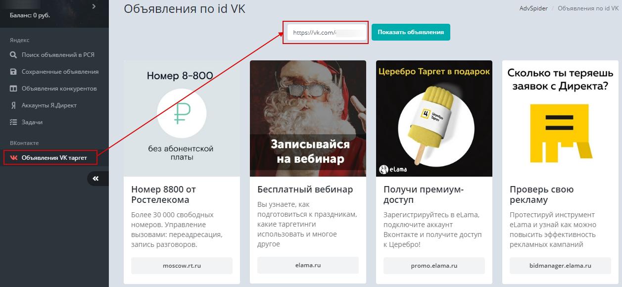 Инструменты контекстной рекламы – AdvSpider, объявления VK таргет