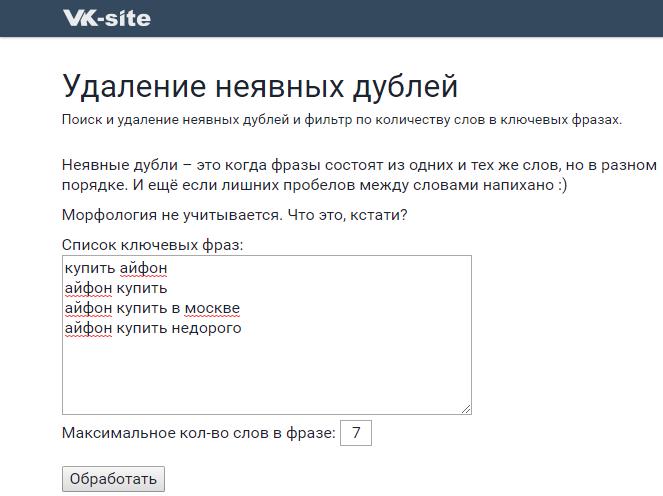 Инструменты контекстной рекламы – VK-site, удаление дублей