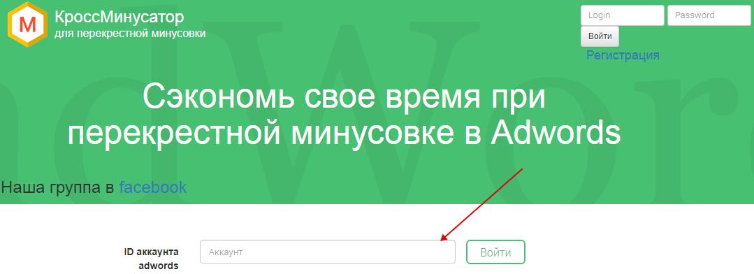 Инструменты контекстной рекламы – Кросс-минусатор SOTNIK
