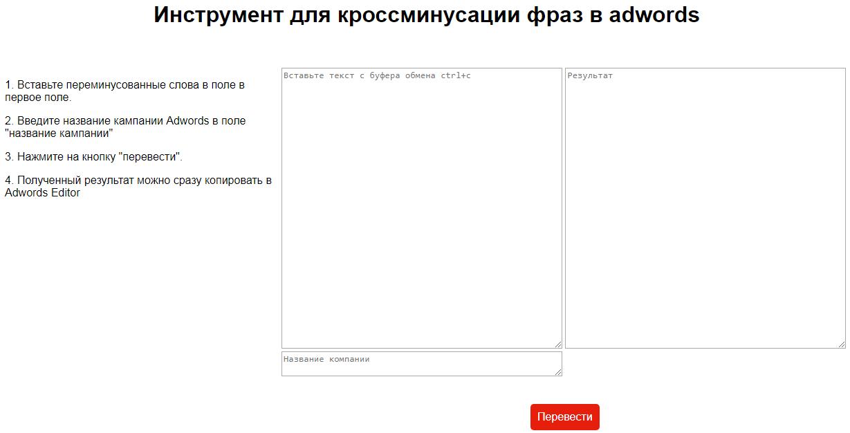 Инструменты контекстной рекламы – кросс-минусатор для Google Ads
