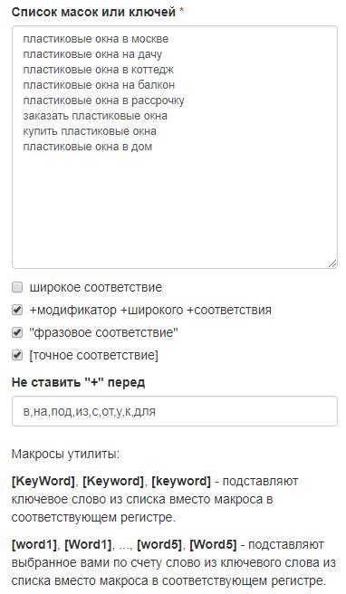 Инструменты контекстной рекламы – генератор объявлений Google Ads, ключевые слова