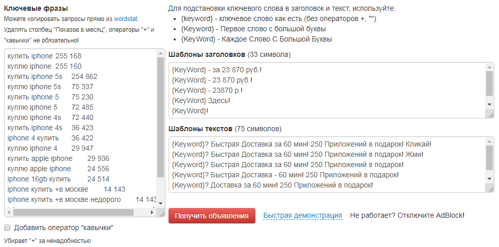 Инструменты контекстной рекламы – генератор объявлений Яндекс.Директ, исходные данные