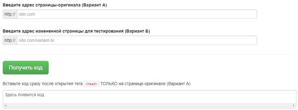 Инструменты контекстной рекламы – сервис для AB-тестирования от Алексея Ярошенко