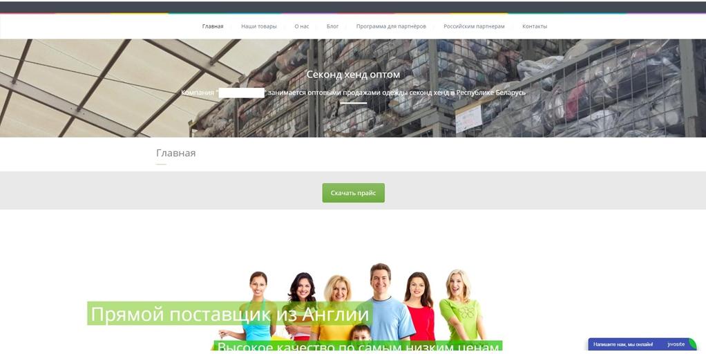 Кейс по турбо-страницам – первый экран сайта