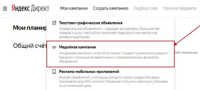 Медийная реклама – создание медийной кампании в Яндексе