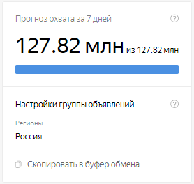 Медийная реклама – расчет охвата в Яндекс.Директе