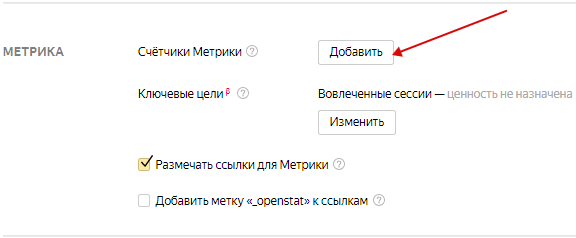 Ключевые цели Яндекс.Директ – добавление счетчика Яндекс.Метрики