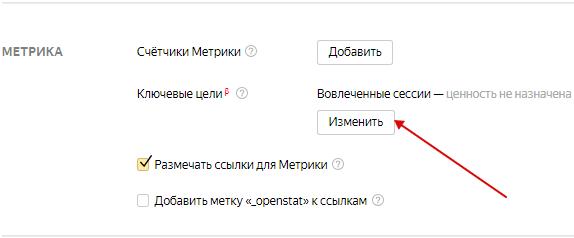 Ключевые цели Яндекс.Директ – добавление ключевых целей